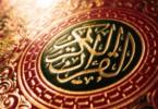 quran_cover-702x336-375x195